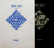 Vintage ISS Shibori Swatch Book - LIMITED EDITION. Available online at shop.slowfiberstudios.com