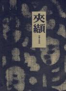 Jiaxie_001